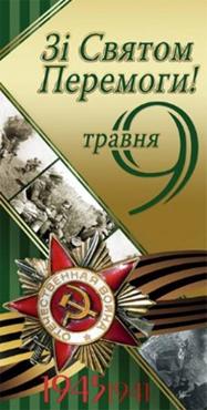dp.uz.gov.ua: Шановні ветерани!