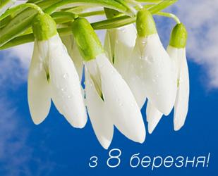 dp.uz.gov.ua: Шановні наші жінки!