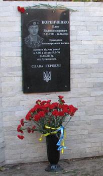 dp.uz.gov.ua: На залізниці відкрили меморіальну дошку на честь загиблого захисника України
