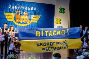 dp.uz.gov.ua: Екологічний фестиваль на Запорізькій дитячій магістралі зібрав близько тисячі юних залізничників