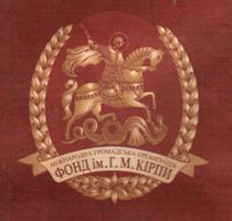 dp.uz.gov.ua: Залізничники Придніпровської вшанували пам'ять Г.М.Кірпи