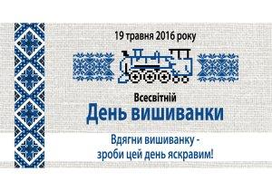dp.uz.gov.ua: Запрошуємо залізничників у День вишиванки змінити форму на українське національне вбрання