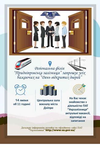 dp.uz.gov.ua: Придніпровська залізниця запрошує на День відкритих дверей