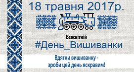 dp.uz.gov.ua: 18 травня – День вишиванки
