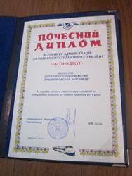dp.uz.gov.ua: «Бронза» у галузевому змаганні