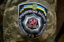 dp.uz.gov.ua: Відсьогодні вантажі та майно Придніпровської залізниці охоронятиме новий підрозділ воєнізованої охорони
