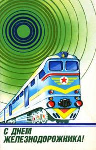 dp.uz.gov.ua: Вітаємо з професійним святом - Днем залізничника!