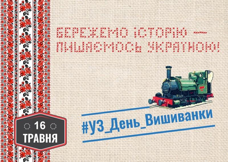 dp.uz.gov.ua: Запрошуємо залізничників у День вишиванки прийти на роботу в національному вбранні!
