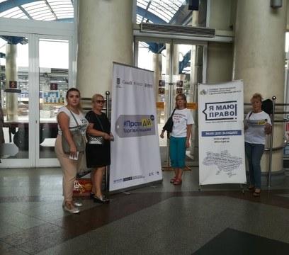 """dp.uz.gov.ua: На вокзалі Дніпро-Головний пройшла акція """"ПротиДІЙ торгівлі людьми"""""""