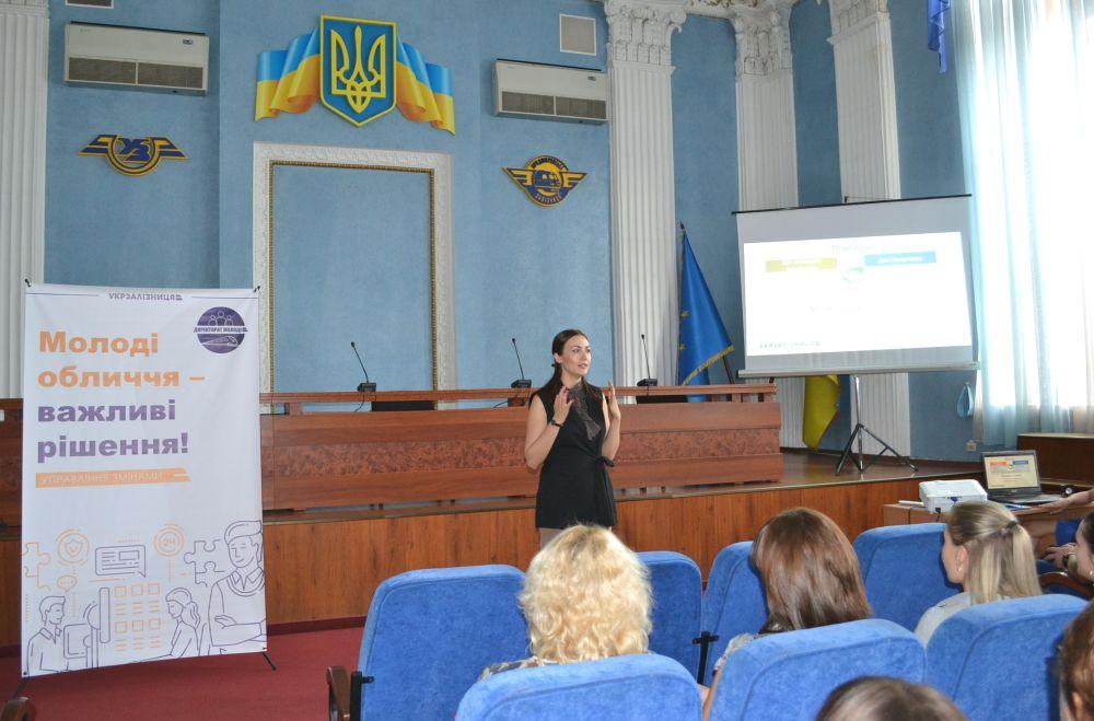 dp.uz.gov.ua: На Придніпровській залізниці молодим залізничникам презентували новий корпоративний проект