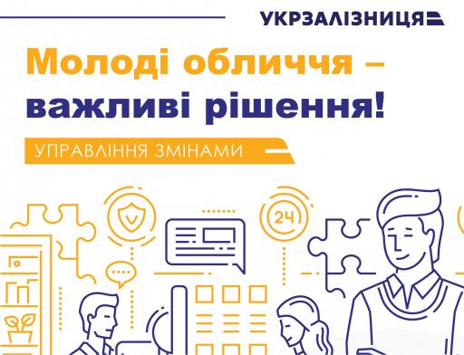 dp.uz.gov.ua: Відгукніться молоді й активні!