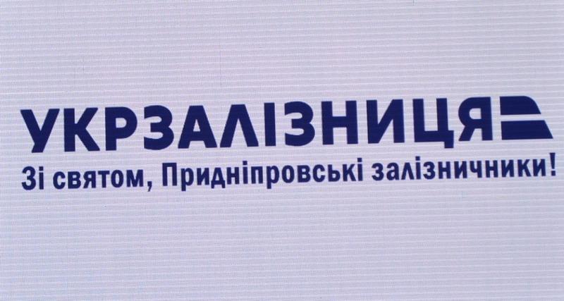 dp.uz.gov.ua: На Придніпровській залізниці пройшли урочистості з нагоди  професійного свята