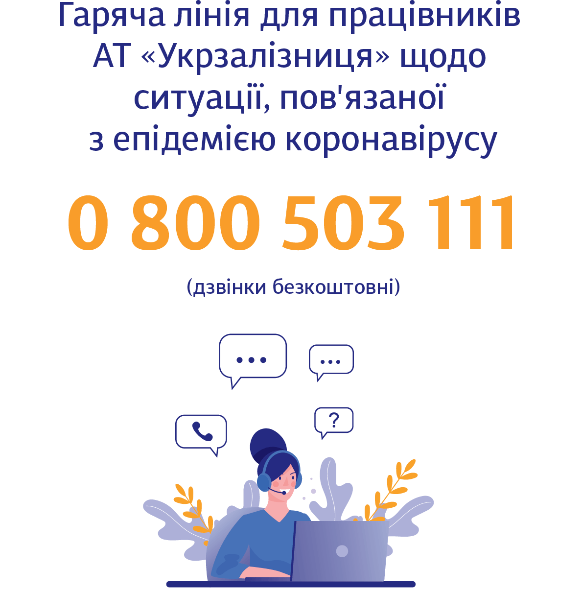 dp.uz.gov.ua: Укрзалізниця відкрила для працівників гарячу лінію щодо коронавірусу