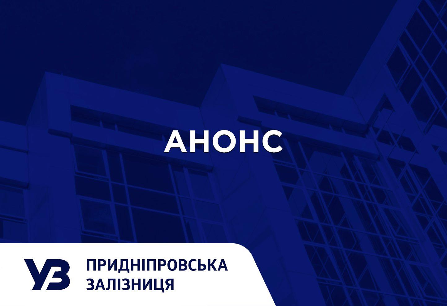 dp.uz.gov.ua: АНОНС: Укрзалізниця відкриває відремонтовані відділення й реанімацію для прийому хворих на COVID-19 у Дніпрі
