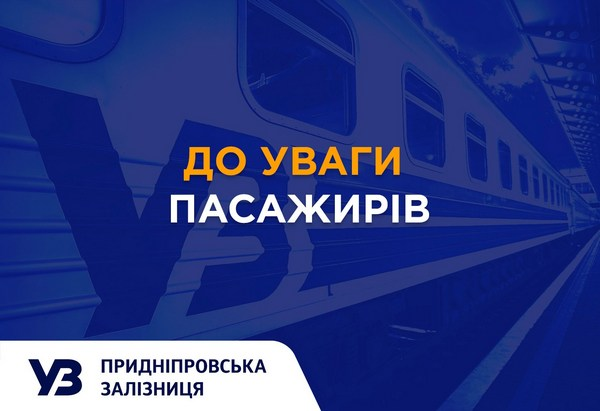 dp.uz.gov.ua: До уваги пасажирів: зміни у розкладі регіональних та приміських поїздів