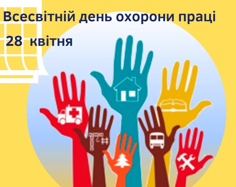 dp.uz.gov.ua: Придніпровські залізничники долучилися до заходів Дня охорони праці