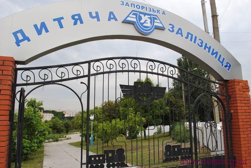 dp.uz.gov.ua: Запорізька дитяча залізниця частково відновлює свою роботу