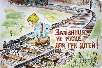 dp.uz.gov.ua: Придніпровські залізничники наголошують на тому, що основною причиною травмувань невиробничого характеру є особиста необережність громадян і закликають дотримуватись правил безпеки