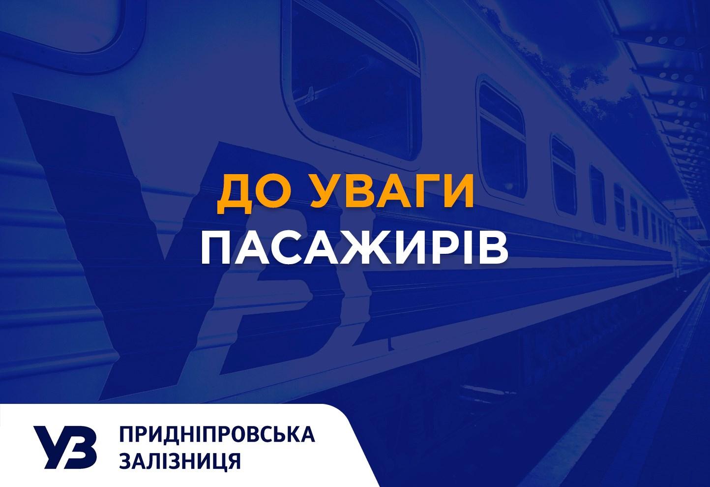 dp.uz.gov.ua: Розпочинає курсування регіональний поїзд № 826/825 Дніпро - Авдіївка - Дніпро