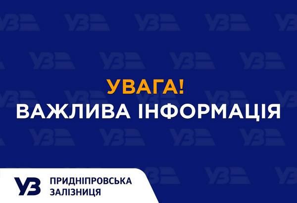 dp.uz.gov.ua: Пасажирам із Запоріжжя буде зручніше добиратися до Покровська  та Авдіївки