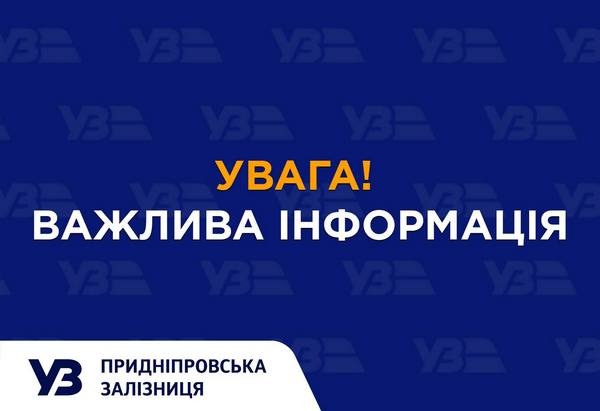 dp.uz.gov.ua: До уваги пасажирів!