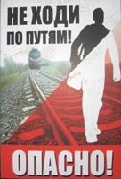 dp.uz.gov.ua: У 2011 році на Придніпровській залізниці зменшився невиробничий травматизм
