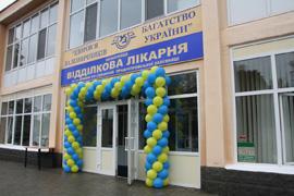dp.uz.gov.ua: Відкрито  фізіотерапевтичне відділення відділкової лікарні станції Кривий Ріг